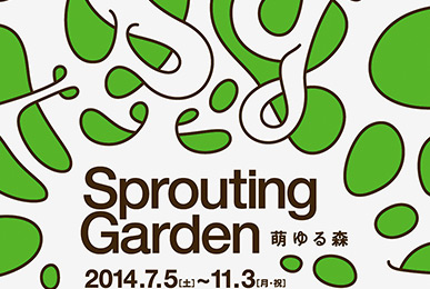 Sprouting Garden 萌ゆる森